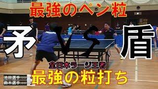 【卓球】全日本王者の粒高必勝法!?池田選手 vs 鈴木選手