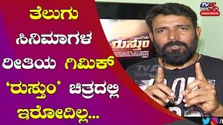 Rustum Will be a Trendsetter Movie in KFI | Shivaraj Kumar | Ravi Varma | Shivanna | TV5 Sandalwood