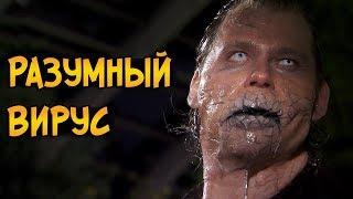 Разумный Вирус Потоп из сериала Доктор Кто (особенности, цели, воздействие на носителя)
