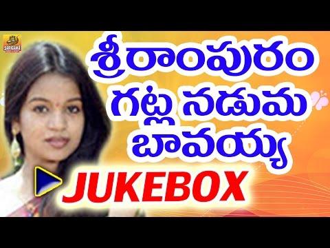 Srirampuram Gatla Naduma Bava | Telangana Folk Songs | Janapada Geethalu Telugu | Folk Songs Jukebox