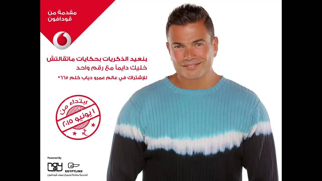 عمرو دياب - موعد المفاجأة القادمة علي عالم عمرو دياب