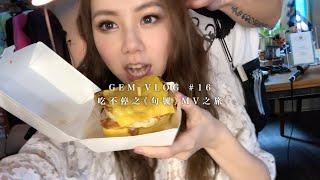 GEM VLOG #16 吃不停之《句號》MV之旅