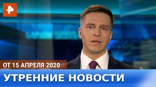 Утренние новости РЕН ТВ. Выпуск от 15.04.2020