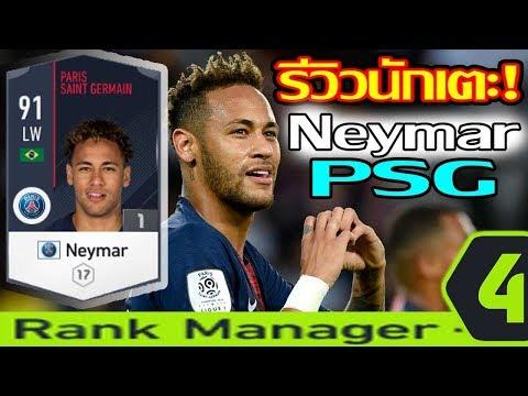 FIFA ONLINE 4 MANAGER - review นักเตะ - Neymar PSG + 1 - EP.34 [ขอแรงแรง][NRS Gamer]