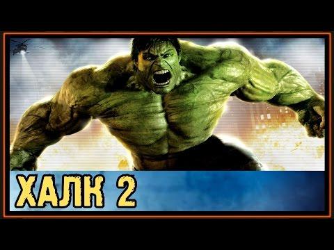 Невероятный Халк - Русский трейлер