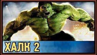 Невероятный Халк 2 - Планета Халка - Когда выйдет первый Трейлер?