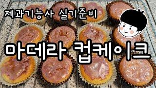[제과기능사] 마데라컵케이크 연습하기/제과제빵/홈베이킹
