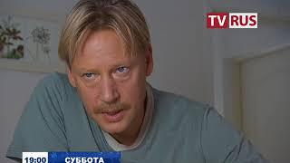 """Анонс Х/ф """"Встречная полоса"""" Телеканал TVRus"""