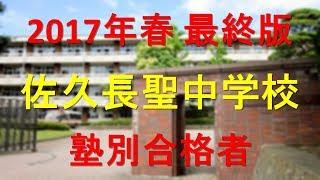 佐久長聖中学校 塾別合格者 2017年【グラフでわかる】 thumbnail