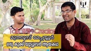Talk With Creator Muthus Meppayur Tech / മുത്തൂസ് ഇക്കയുടെ ഒരു സാധാരണ അസാധാരണ കഥകൾ 😀👍👌