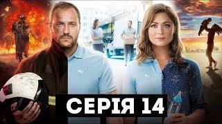 Пошта (Серія 14)
