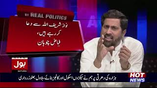 Real Politics 19 August 2017  Fayyaz ul Hassan Chohan Bashing Maryam Nawaz Badly