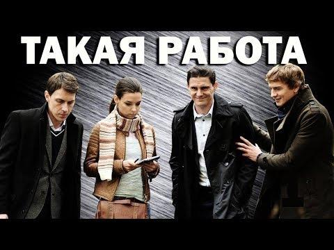 Такая работа 3 сезон смотреть онлайн бесплатно все серии
