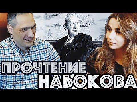 Прочтение Набокова. Интервью с Андреем Бабиковым + розыгрыш книги