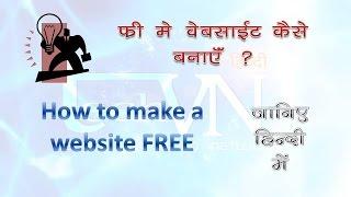 كيفية إنشاء موقع مجاني من السهل n المهنية في الهندية   फ्री वेबसाइट .