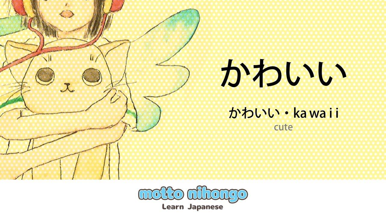 How to pronounce 「kawaii かわいい 可愛い」 Japanese vocabulary