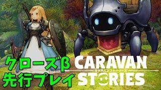 スマホゲーム:キャラバンストーリーズ Caravan Stories スマホゲームで...