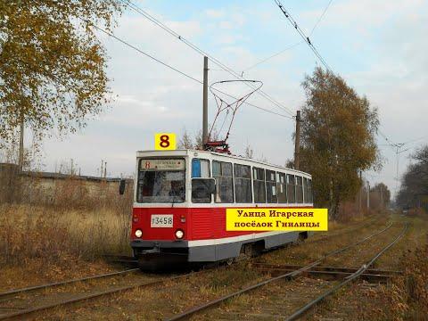 Трамвайные маршруты Н. Новгорода. Маршрут № 8