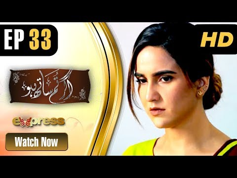 Drama | Agar Tum Saath Ho - Episode 33 | Express Entertainment Dramas | Humayun Ashraf, Ghana Aly