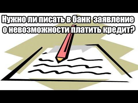 ✓ Нужно ли писать в банк ВТБ24 и банк Москвы заявление о невозможности платить кредит