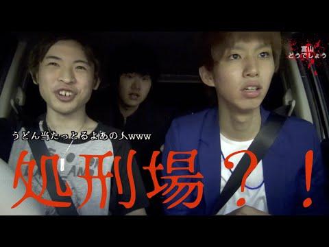 【心霊スポット】昔の処刑場?頭川トンネル Part1