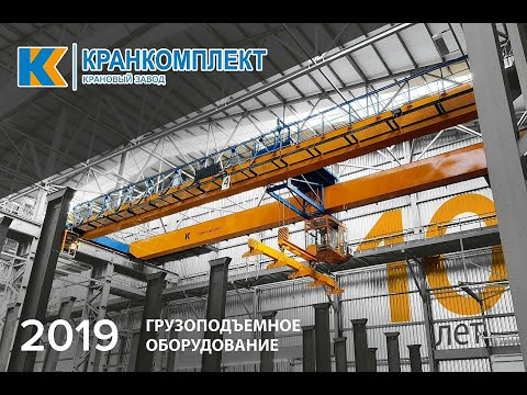 ArcelorMittal - TIS - Завод Кранкомплект - кран мостовой двухбалочный 10+10т пролет 31м.