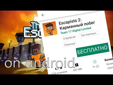 Как скачать the Escapists 2 на андроид бесплатно!!!