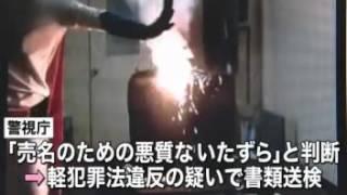 片桐えりりか マジキチ 室内花火で書類送検!ニュース報道2011.7.4.mp4 thumbnail
