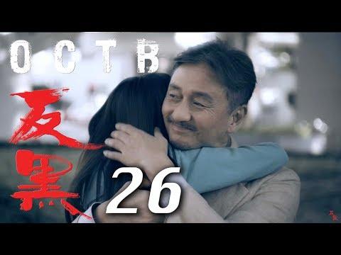 【反黑】OCTB|26(4K 中英文字幕)(Chinese & English Subtitles)