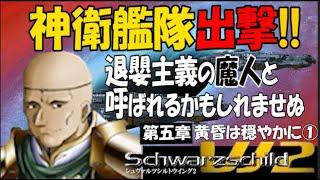 【Win95】Schwarzschild WING2 シュヴァルツシルトWING2 工画堂スタジオ 第五章 黄昏は穏やかに・・・・①