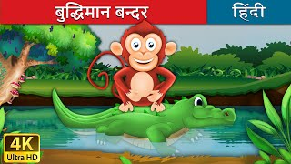 बंदर और मगरमच्छ  | Monkey and Crocodile in Hindi | Moral Stories | Hindi Fairy Tales