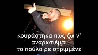 Download Άυλος (542) - Κατάλαβέ το (στίχοι) MP3 song and Music Video