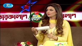 Tarokalap | Bidya Sinha Saha Mim | Celebrity Talk | Rtv