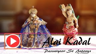 Passaiyoor St Antonys - Alai Kadal - அலை கடல்  - Tamil Songe