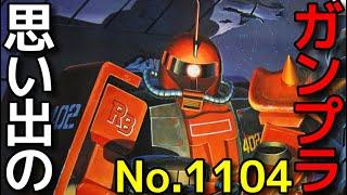 思い出のガンプラキットレビュー集 No.1104 ☆ 機動戦士ガンダムMSV 1/60 MS-06R-2 ザクII ジョニー・ライデン少佐機