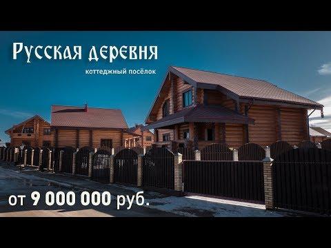 Русская деревня - коттеджный поселок Санкт-Петербург Doradoz.ru - найди свою недвижимоть