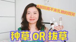 THE ORDINARY review使用心得 | Skincare Serum under $10 不到100元的精华值得买吗?| Carrie Chen