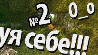 Другой взгляд на Майнкрафт 2 | EeOneGuy