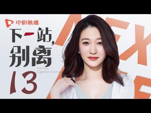 下一站别离 13 | Next time, Together forever 13(于和伟、李小冉 领衔主演)