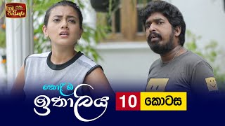Kolamba Ithaliya | Episode 10 - (2021-06-15) | ITN