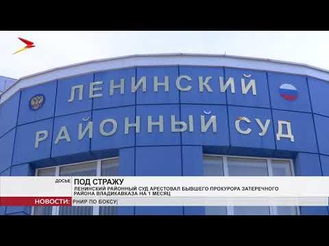 Заказное убийство: задержана экс-прокурор Владикавказа