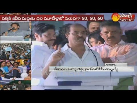 YS Prabhanjanam | Jagan's BC declaration | Sakshi Special Edition