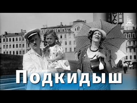 Подкидыш (комедия, реж. Татьяна Лукашевич, 1939 г.)