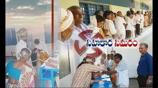 Primary Agri Cooperative Society Election Results |  TRS Supporters Wins Majority Seats