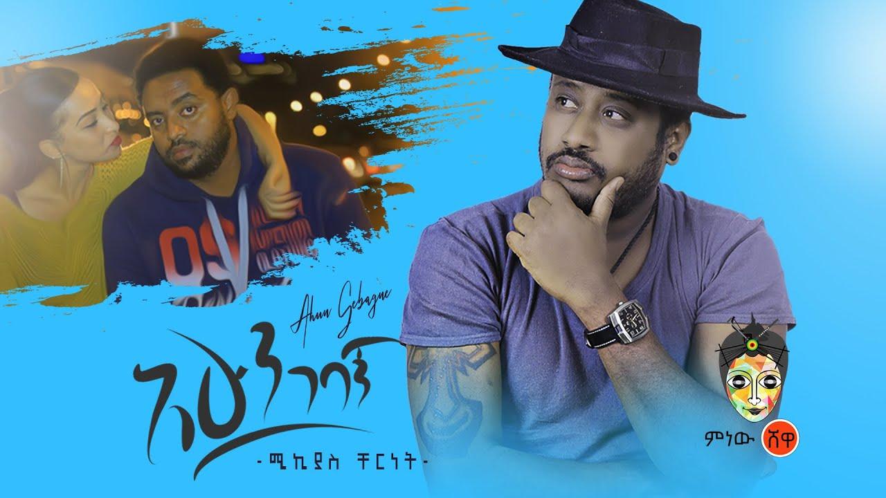 Download Mikyas Cherenet (Ahun Gebagn) ሚክያስ ቸርነት (አሁን ገባኝ)  - New Ethiopian Music 2020(Official Video)