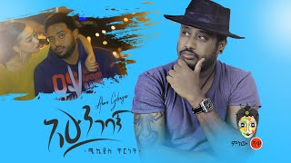 Mikyas Cherenet (Ahun Gebagn) ሚክያስ ቸርነት (አሁን ገባኝ)  - New Ethiopian Music 2020(Official Video)
