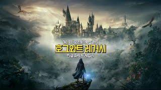 해리포터 오픈월드 RPG 게임 '호그와트 레거시…