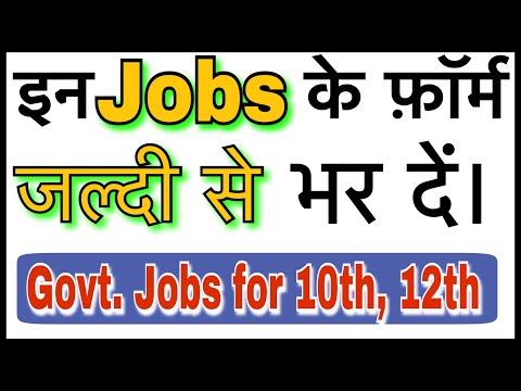 Top 4 Government Jobs |10th & 12th Jobs |Latest jobs 2017 - 2018 Ssc chsl jobs|Upcoming Jobs 2017-18