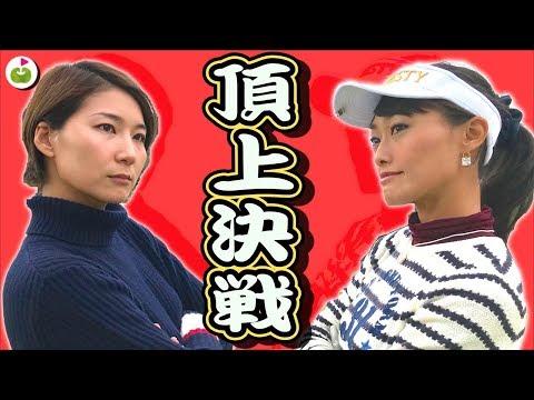 塩田さんvsミホさんのマッチプレー対決!【#1】
