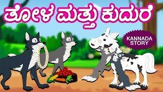 Kannada Moral Stories for Kids - ತೋಳ ಮತ್ತು ಕುದುರೆ | Kannada Stories | Fairy Tales | Koo Koo TV